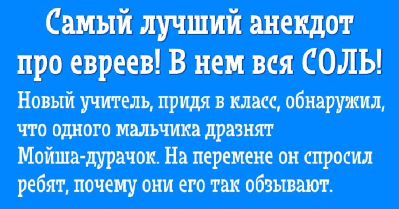 Топ Лучших Анекдотов
