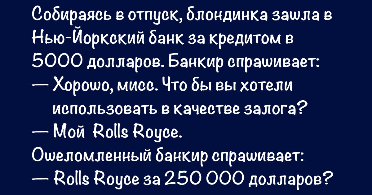 Анекдот Банк