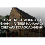 Удивительный текст, найденный в старой церкви…