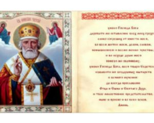Сильная молитва Николаю Чудотворцу!