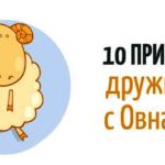 10 Причин, почему каждому нужно иметь друга Овна!