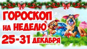 Гороскоп на неделю с 25 по 31 декабря 2017 года