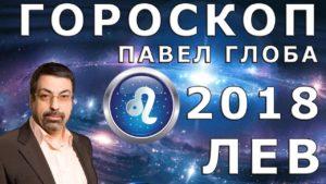 Гороскоп Павла Глобы на апрель 2018 года